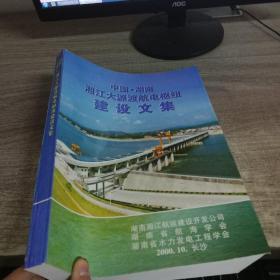 中国 湖南 湘江大源渡航电纽扣建设文集