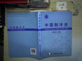 中国制冷史