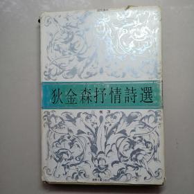狄金森抒情诗选(诗苑译林.、精装本)一版一印 书品如图