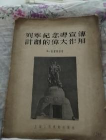 列宁纪念碑宣传计划的伟大作用