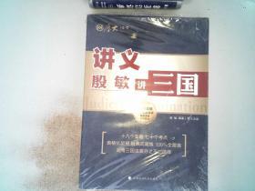 殷敏讲三国套装共3册