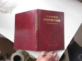 火山岩地区区域地质调查方法指南 私藏