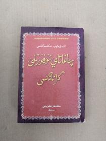 察哈台维吾尔语语法 维吾尔文