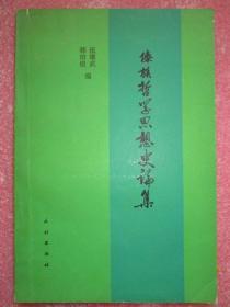 傣族哲学思想史论集