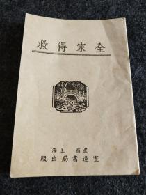 民国37年王峙著,武昌上海宣道出版