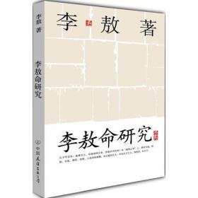 中国命研究
