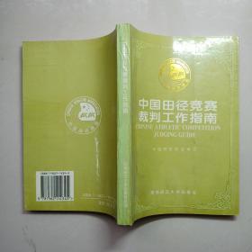 中国田径竞赛裁判工作指南