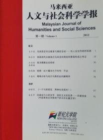 马来西亚人文与社会科学学报2012第一期(货号:66)