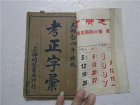 民国念4年版 考正字汇 (上下卷一册全)