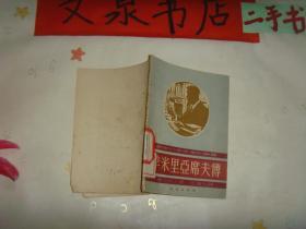 季米里亚席夫传》1949年版收藏18tby