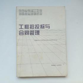 工程招投标与合同管理(全国建筑施工企业项目经理培训教材)