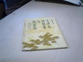 毛泽东周恩来与陈嘉庚