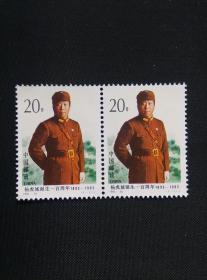 《1993-16J杨虎城诞生一百周年》(新邮票2枚)