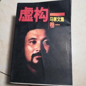 马原文集四卷全