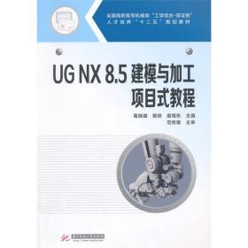孔夫子舊書網--UG NX8.5建模與加工項目式教程 葛曉健 華中科技大學 近全新無筆跡