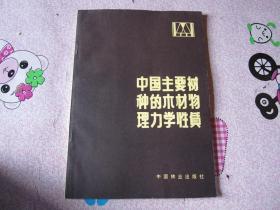中国主要树种的木材物理力学性质
