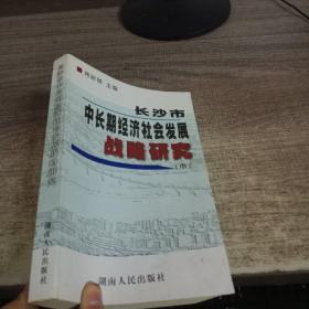 长沙市中长期经济社会发展战略研究(中)