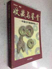 收藏与鉴赏 中国古币真假辨别入门
