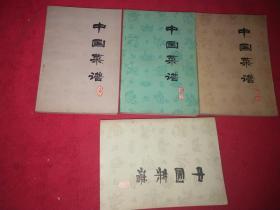 中国菜谱 湖北 湖南 江苏 山东 4本合售
