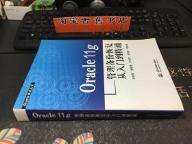 Oracle11g管理备份恢复从入门到精通