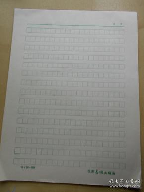 老纸头【90年代,江苏美术出版社,空白稿纸,60张】