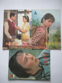 大众电影 1981年第7、8、11期