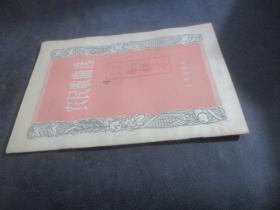 农民歌曲选 4  一版一印 印刷样本