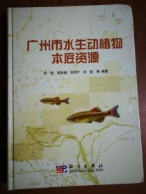 广州市水生动植物本底资源(书角有磨损)