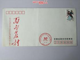 """纪念毛泽东同志""""面向农村""""题词五十周年纪念封(j56-40邮票,未盖销)"""