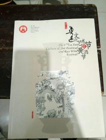 第二届鲁迅文化艺术节暨黄酒节