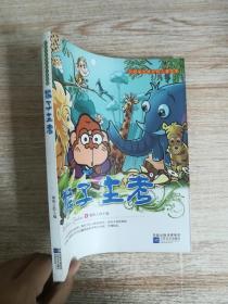 引领学生成长的儿童故事-猴子主考