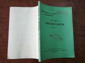 【(汉文——西文)中国古植物文献目录(至1980年12月止)