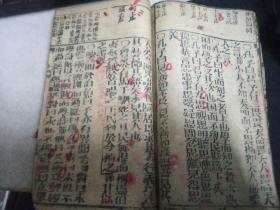 清代潮州课本,四书正文,上论,下论