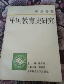 中国教育史研究(明清分卷)