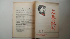 1967年11月新北大公社编印《文艺批判》(第6期)(内容有关齐白石、陈半丁等)