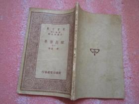 韩昌黎集(一)——万有文库 第一集一千种(民国书)