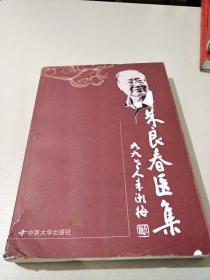 I301485 朱良春医集 中医大师朱良春经验集