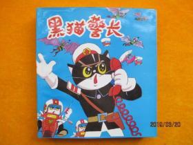 黑猫警长【彩色合订本】1992年3月第一版93年3月第3次印刷 24开本