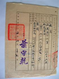 y0067 民国42年台湾省台北师范学校教职员证明书一张 尺寸26*18厘米