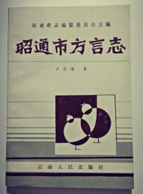 昭通市方言志    ( 作者签名本)