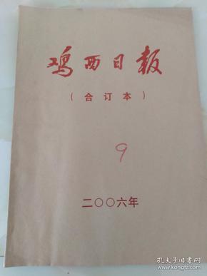 鸡西日报 合订本 2006年 9月 总16969-16994期