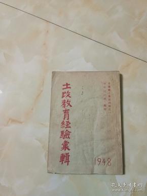 土改教育经验汇编 1948年