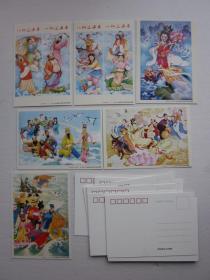 老年画八仙过海明信片