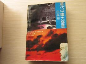 当代中国大写意