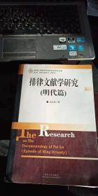 排律文献学研究:明代篇:episode of Ming dynasty