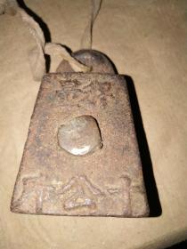 老秤砣 老收藏 带字如图 权 8*5*5 中间带铜镶