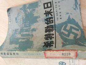 希特勒的未日