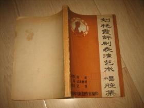 刘艳霞评剧表演艺术唱腔集