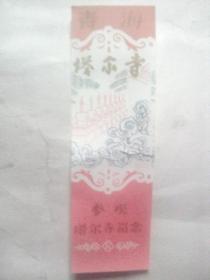 门票--参观青海塔尔寺留念12万张