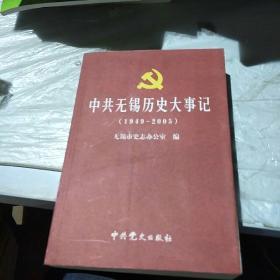 中共无锡历史大事记:1949.4-2005.12